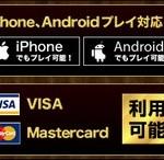 エンパイアカジノ|VIP PASS