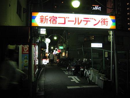 新宿ゴールデン街の画像