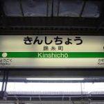 錦糸町@インカジを安全に満喫する方法
