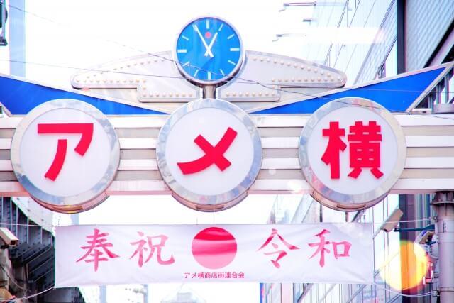 上野アメ横の画像