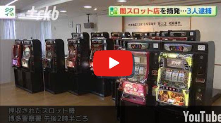 福岡闇カジノ摘発2021