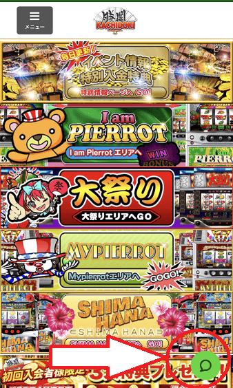 カチドキカジノの日本語サポート画像