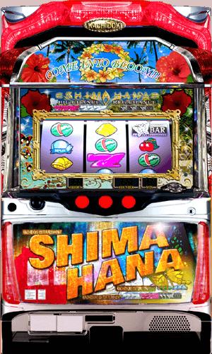 シマハナ台画像