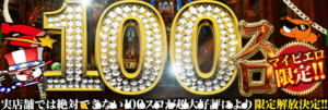 100スロ画像