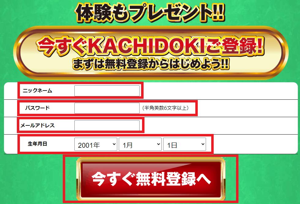 カチドキ無料登録画像2