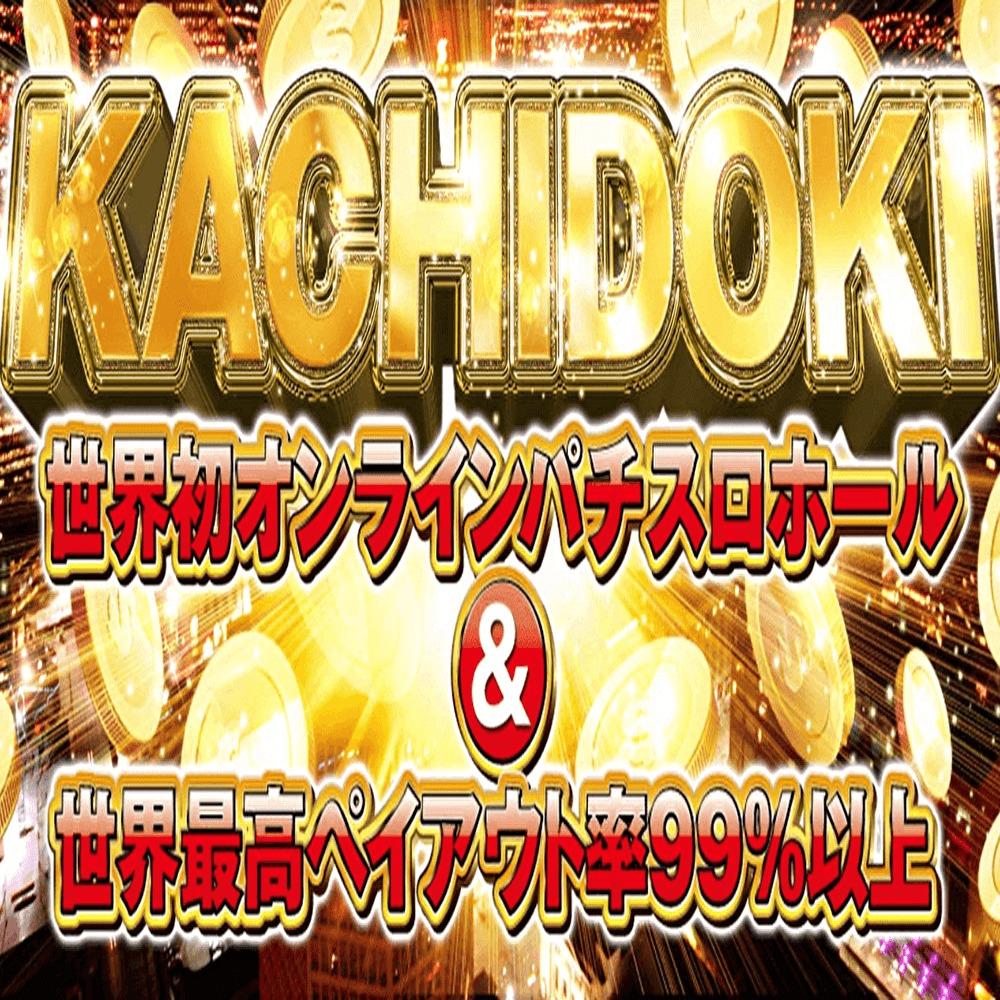 KACHIDOKIの画像3